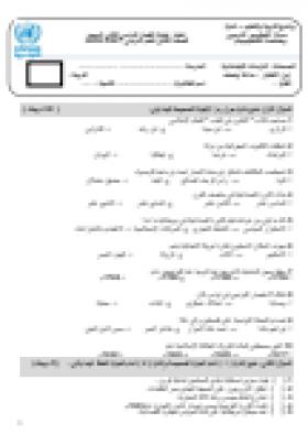 منصة عمر التعليمية   نماذج امتحانات  نهائية للفصل الثاني في مادة الدراسات الاجتماعية للصف الثامن