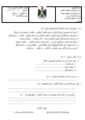 منصة عمر التعليمية | امتحان في مادة التلاوة والتجويد الفصل الدراسي الثاني للصف السابع