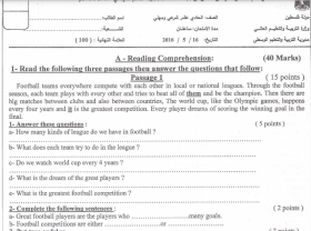 منصة عمر التعليمية | نموذج 5 لامتحان نهاية الفصل الثاني في اللغة الانجليزية للصف الحادي عشر