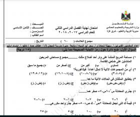 منصة عمر التعليمية   نموذج 4 لامتحان نهاية الفصل الثاني لمادة الرياضيات للصف الثامن