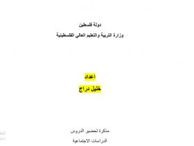منصة عمر التعليمية | تحضير لمنهاج الدراسات الاجتماعية للصف السابع الفصل الأول حسب النظام الجديد