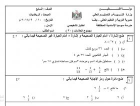 منصة عمر التعليمية | اختبار تشخيصي في مادة الرياضيات للصف السابع