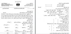 منصة عمر التعليمية   اختبار تشخيصي في مادة اللغة العربية للصف التاسع