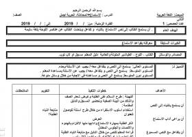منصة عمر التعليمية | تحضير الفصل الأول في مادة اللغة العربية للصف الثاني