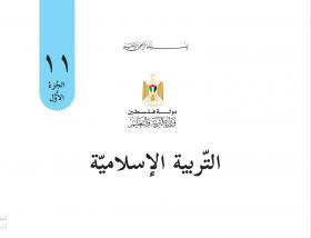منصة عمر التعليمية | كتاب التربية الإسلامية الفصل الأول للصف الحادي عشر