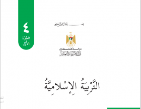 منصة عمر التعليمية   كتاب التربية الإسلامية الفصل الأول للصف الرابع