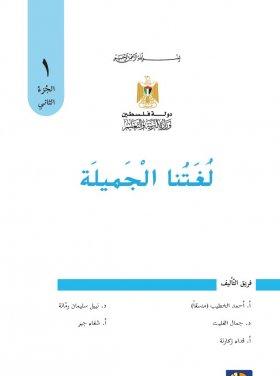 منصة عمر التعليمية   كتاب اللغة العربية للصف الأول - الفصل الثاني