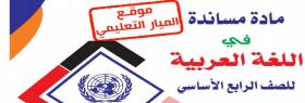منصة عمر التعليمية | مادة مساندة في اللغة العربية للصف الرابع الفصل الثاني