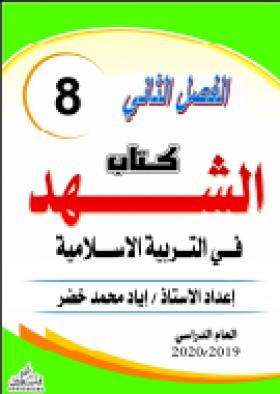 منصة عمر التعليمية | كتاب الشهد في التربية الاسلامية - للصف الثامن - الفصل الثاني