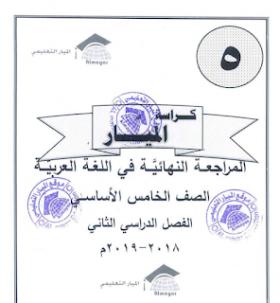 منصة عمر التعليمية | اجابة كراسة الميار - المراجعة النهائية في اللغة العربية للصف الخامس فصل ثاني
