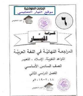 منصة عمر التعليمية | اجابة المادة التدريبية في اللغة العربية للصف السادس فصل ثاني
