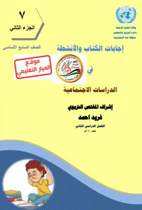 منصة عمر التعليمية | اجابات الأسئلة والأنشطة لمادة  الدراسات الاجتماعية - الصف السابع  - الفصل الثاني