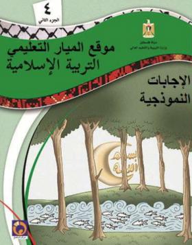 منصة عمر التعليمية   اجابات الأسئلة والأنشطة لمادة  التربية الاسلامية - الصف الرابع  - الفصل الثاني