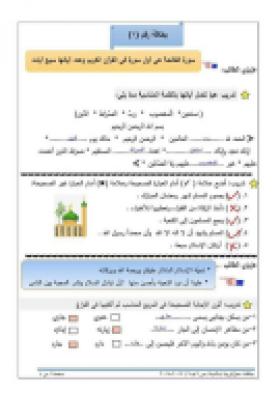 منصة عمر التعليمية   اجابة اوراق العمل في مادة التربية الاسلامية للصف الاول - الفصل الثاني.