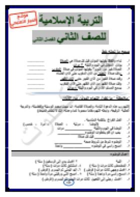 منصة عمر التعليمية   مادة التربية الاسلامية للصف الثاني - الفصل الثاني.