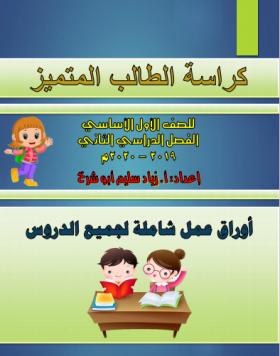 منصة عمر التعليمية   كراسة الطالب _ الصف الأول الابتدائي _ الفصل الدراسي الثاني
