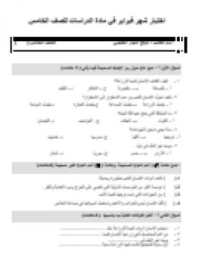 منصة عمر التعليمية | اختبار شهر فبراير في مادة الدراسات الاجتماعية للصف الخامس - الفصل الثاني.