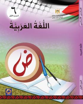 منصة عمر التعليمية | الاختبار الشهري الاول في اللغة العربية للصف السادس الفصل الثاني