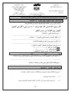 منصة عمر التعليمية | اختبار شهر فبراير في مادة اللغة العربية للصف الخامس الفصل الثاني