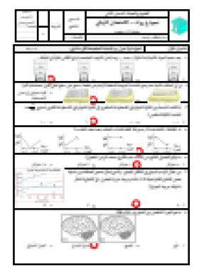 منصة عمر التعليمية | امتحان نهاية الفصل الدراسي الثاني في مادة العلوم والحياة للصف السابع