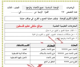 منصة عمر التعليمية   تحضير وحدة جمع الاعداد وطرحها للصف الثالث الفصل الثاني