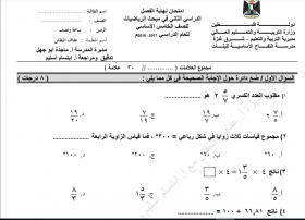 منصة عمر التعليمية   نموذج لامتحان رياضيات الفصل الثاني للصف الخامس