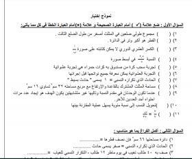 منصة عمر التعليمية | امتحان رياضيات صف سادس الفصل الثاني