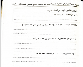 منصة عمر التعليمية | اختبار رياضيات نهائي للفصل الثاني الصف السابع