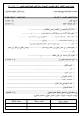 منصة عمر التعليمية | امتحان فصلي لمادة العلوم للصف الخامس -الفصل الثاني