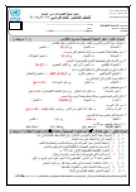 منصة عمر التعليمية | نموذج 4 لاجابات امتحان الدراسات الاجتماعية للصف الخامس -الفصل الثاني