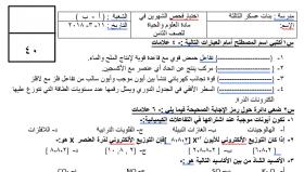 منصة عمر التعليمية   امتحان نصف الفصل الثاني العلوم والحياة