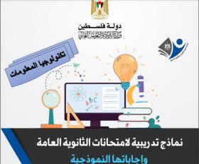منصة عمر التعليمية | النماذج التدريبية في تكنولوجيا المعلومات الفرع العلمي 2021